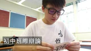 [活動宣傳影片]香港鄧鏡波書院第31屆學生會2號候選內閣Dr
