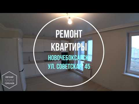 Ремонт квартиры. Новочебоксарск, ул. Советская, 45