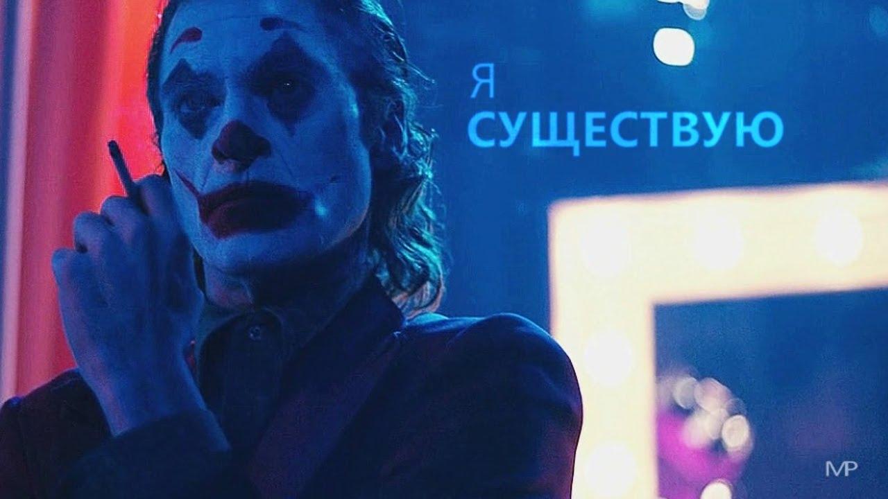 joker | я существую