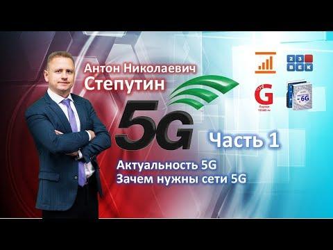 Актуальность 5G. Зачем нужны сети 5G? (Лекция по 5G. Часть 1) Антон Степутин