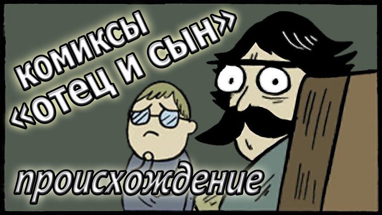 Гей комексы папа и сын