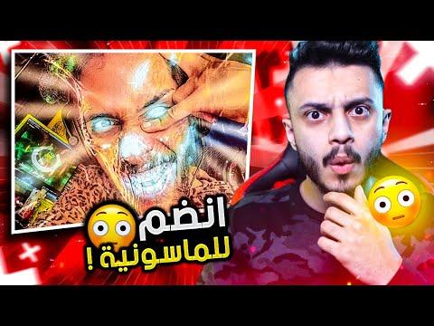 هذا اليوتيوبر دخل الماسونية !! (كلام مهم) - HANODY AWESOME !