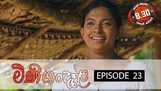 Minigandela Sirasa TV 11th July 2018 Ep 23 [HD] Thumbnail