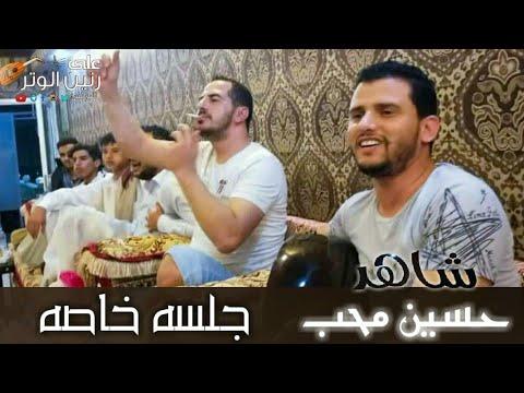 جديد لي ولكم الفنان حسين محب | اغنيه جديد الحب سنه 2019 جلسة خاصة أنصحكم تشاهدو