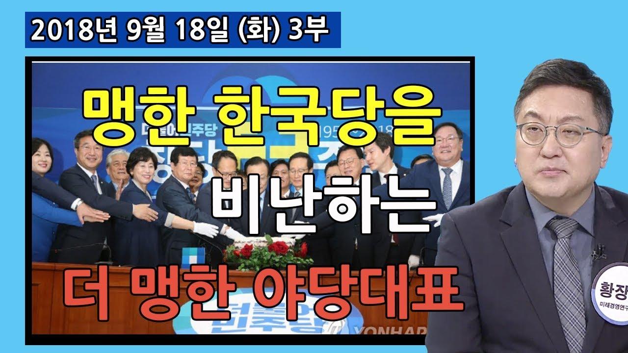 3부-인터넷-은행-결국-동의한-거수기-이해찬의-50년-집권-맹한-한국당을-비난하는-더-맹한-야당-대표-정치분석-2018-09-18