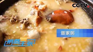 《消费主张》 20210112 早餐消费调查:广西北海  CCTV财经 - YouTube