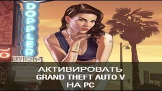 КЛЮЧ ДЛЯ ГТА V 5(Бесплатные ключи для steam игр - сервис предоставляющий возможность получения бесплатной лицензии для Вашей..., 2015-04-21T11:50:39.000Z)