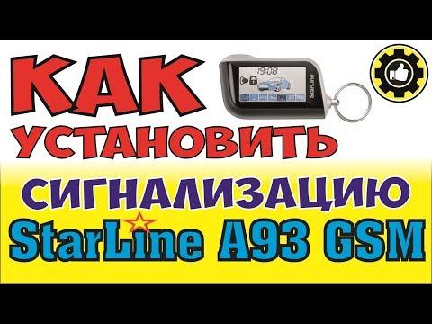 Как Установить Сигнализацию StarLine A93 GSM на Land Rover Freelander . (#AvtoservisNikitin)