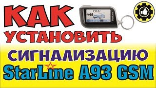 видео Автосигнализации : Автосигнализация StarLine A93 GSM