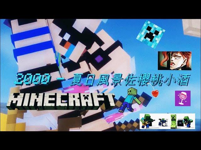 2ØØØ / SARZ - 夏日風景佐櫻桃小酒 feat. Leo424 ( Minecraft Music Video )
