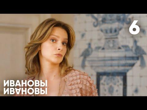 Ивановы - Ивановы | Сезон 1 | Серия 6