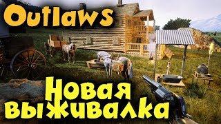 Безумный дед БОМЖ и его дочурка выживают в новой игре - Outlaws of the old West