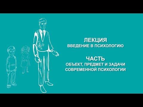 Ольга Ильина: Объект, предмет и задачи современной психологии | Вилла Папирусов