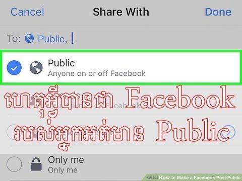 ហេតុអ្វីបានជា Facebook របស់អ្នកអត់មាន Public - YouTube