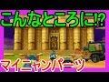【妖怪ウォッチ3】こんなところにマイニャンパーツ!?ヌシス神殿突入!バスターズT