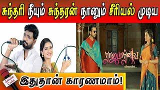 Real reason to end Sundari Neeyum Sundaran Naanum serial!