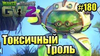 САДОВОЕ ПОБОИЩЕ! #180 — Plants vs Zombies Garden Warfare 2 {PS4} — ТОКСИЧНЫЙ ЦИТРОН