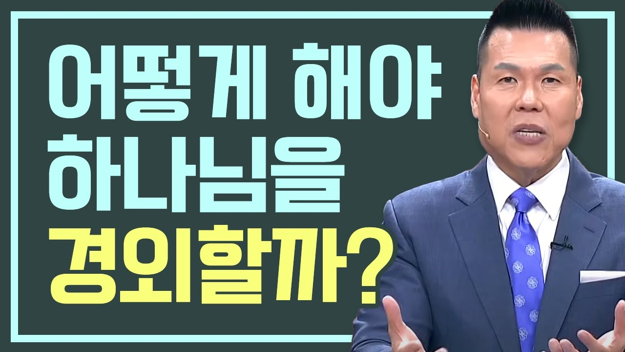 """[ 콜링갓 유튜브 생방송 ]  8회   """"모든 삶을 항복하고 회개하고 하나님만을 바라보며 순종합니다"""""""