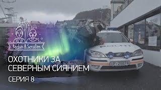 Серафима приняла полиция   Охотники за cеверным сиянием   Серия 8