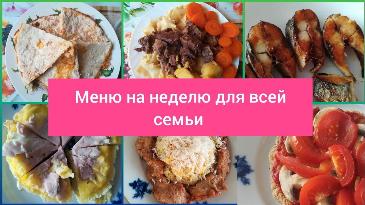 7 блюд  Меню на неделю для всей семьи бюджетное меню  Завтрак обед ужин десерт