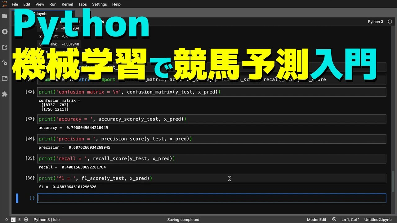 Python 機械学習で競馬予測 入門