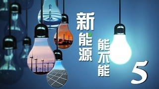 水力抽蓄發電非綠能 重點在「儲能」!