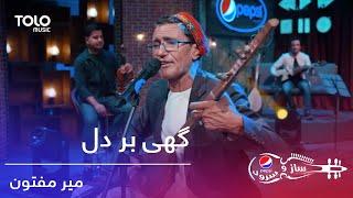 پیپسی ساز و سرود - میر مفتون - گهی بر دل / Pepsi's Saz O Surood - Mir Maftoon - Gahe Bar Dil
