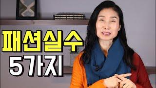 패션 실수/중년패션코디/ 옷 잘입는법 여자/ 옷 코디 …
