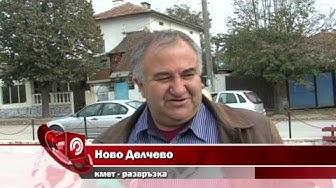 Ново Делчево кмет - развръзка