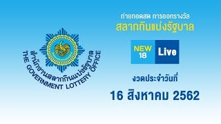 🔴 [Live] ถ่ายทอดสด การออกรางวัลสลากกินแบ่งรัฐบาล งวดวันที่ 16 ส.ค. 2562  | NEW18