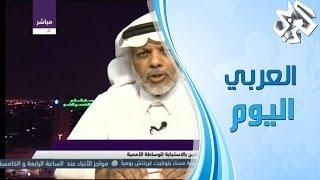 العربي اليوم | سرحان العتيبي يحلل الموقف السعودي من الأزمة اليمنية