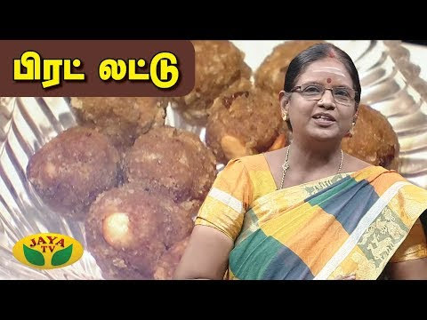 சுவையான ப்ரட் லட்டு செய்வது எப்படி | Tasty Bread Laddu | Laddu Recipe in Tamil | Kitchen Queen  Kitchen Queen segment is to celebrate the housewives totally. Housewives from different regions take part in this segment of Adupangarai and explain us the recipe and procedure of their signature dishes.  SUBSCRIBE to get more videos  https://www.youtube.com/user/jayatv1999  Watch More Videos Click Link Below  Facebook - https://www.facebook.com/JayaTvOffici...  Twitter - https://twitter.com/JayaTvOfficial  Instagram - https://www.instagram.com/jayatvoffic... Category Entertainment    Nalai Namadhe :          Alaya Arputhangal - https://www.youtube.com/playlist?list=PLljM0HW-KjfovgoaXnXf53VvqRz_PxjjO          En Kanitha Balangal - https://www.youtube.com/playlist?list=PLljM0HW-KjfoL5tH3Kg1dmE_T7SEpR1J2          Nalla Neram - https://www.youtube.com/playlist?list=PLljM0HW-KjfoyEm5T9vnMMmetxp4lMfrU           Varam Tharam Slogangal - https://www.youtube.com/playlist?list=PLljM0HW-KjfrPZXoXHhq-tTyFEI9Otu8P           Valga Valamudan - https://www.youtube.com/playlist?list=PLljM0HW-KjfqxvWw7jEFi5IeEunES040-          Bhakthi Magathuvam - https://www.youtube.com/playlist?list=PLljM0HW-KjfrT5nNd8hUKoD49YSQa-2ZC          Parampariya Vaithiyam - https://www.youtube.com/playlist?list=PLljM0HW-Kjfq7aKA2Ar4yNYiiRJBJlCXf  Weekend Shows :           Kollywood Studio - https://www.youtube.com/playlist?list=PLljM0HW-Kjfpnt9QDgfNogTN66b-1g_T_         Action Super Star - https://www.youtube.com/playlist?list=PLljM0HW-Kjfpqc32kgSkWgCju-kGDWhL7         Killadi Rani - https://www.youtube.com/playlist?list=PLljM0HW-KjfrSjkWIvbThxx7C9vwe5Vhv         Jaya Star Singer 2 - https://www.youtube.com/playlist?list=PLljM0HW-KjfoOaotcyX3TvhjuEJgGEuEE          Program Promos - https://www.youtube.com/playlist?list=PLljM0HW-KjfqeGwhWF4UlIMTB7xj_o38G        Sneak Peek - https://www.youtube.com/playlist?list=PLljM0HW-Kjfr_UMReYOrkhfmYEbgCocE4   Adupangarai :        https://www.youtube.com/playlist?list=PLljM0HW-Kjfpl9ndSANNVSAgkhjm-tGRJ       Kitchen Queen - https://www.youtube.com/playlist?list=PLljM0HW-KjfqKxPq0lVYJWaUhj9WCSPZ7       Teen Kitchen - https://www.youtube.com/playlist?list=PLljM0HW-KjfqmQVvaUt-DP5CETwTyW-4D        Snacks Box - https://www.youtube.com/playlist?list=PLljM0HW-KjfqDWVM-Ab0fwHq-5IHr9aYo       Nutrition Diary - https://www.youtube.com/playlist?list=PLljM0HW-KjfpczntayxtWflRzGK7sDHV        VIP Kitchen - https://www.youtube.com/playlist?list=PLljM0HW-KjfqASHPpG3Er8jYZumNDBHVi        Prasadham - https://www.youtube.com/playlist?list=PLljM0HW-Kjfo__pp2YkDMJo2AzuDWRvxe       Muligai Virundhu - https://www.youtube.com/playlist?list=PLljM0HW-KjfpqbpN4kJRURdSWsAM_AWyb   Serials :      Gopurangal Saivathillai - https://www.youtube.com/playlist?list=PLljM0HW-Kjfq2nanoEE8WJPvbBxusfOw-      SubramaniyaPuram - https://www.youtube.com/playlist?list=PLljM0HW-KjfqLgp2J6Y6RgLQxBhEUsqPq   Old Programs :      Unnai Arinthal : https://www.youtube.com/playlist?list=PLljM0HW-KjfqyINAOryNzyqgkpPiY3vT1     Jaya Super Dancers : https://www.youtube.com/playlist?list=PLljM0HW-KjfqNVozD5DVvr6LJ2koLrZ2x
