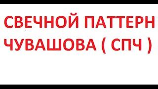 ФОРЕКС СТРАТЕГИЯ: Свечной Паттерн Чувашова (СПЧ)
