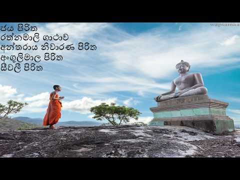 Jaya Piritha athulu seth Pirith. (ජය පිරිත ඇතුළු එදිනෙද ශ්රවණය  කල හැකි සෙත් පිරිත් )