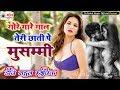 #Gore Gore Gal Teri Chati Pe Musammi #गोरे गोरे गाल तरी छाती पे मोसम्मी #Bhojpuri Hit #DjRahul Music
