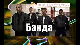Боевик БАНДА Месть 1 часть