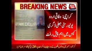 Karachi: Key Development In Fake Degrees Scandal Of Federal Urdu University