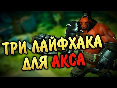видео: Три лайфхака для Акса