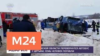 Смотреть видео В Калужской области перевернулся автобус с детьми - Москва 24 онлайн