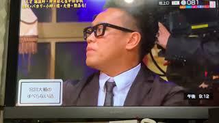 宮川大輔 すべらない話「SL」