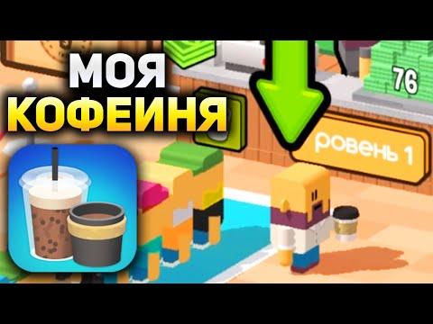 ОТКРЫЛ КОФЕЙНЮ (Idle Coffee Corp) - Игра Android