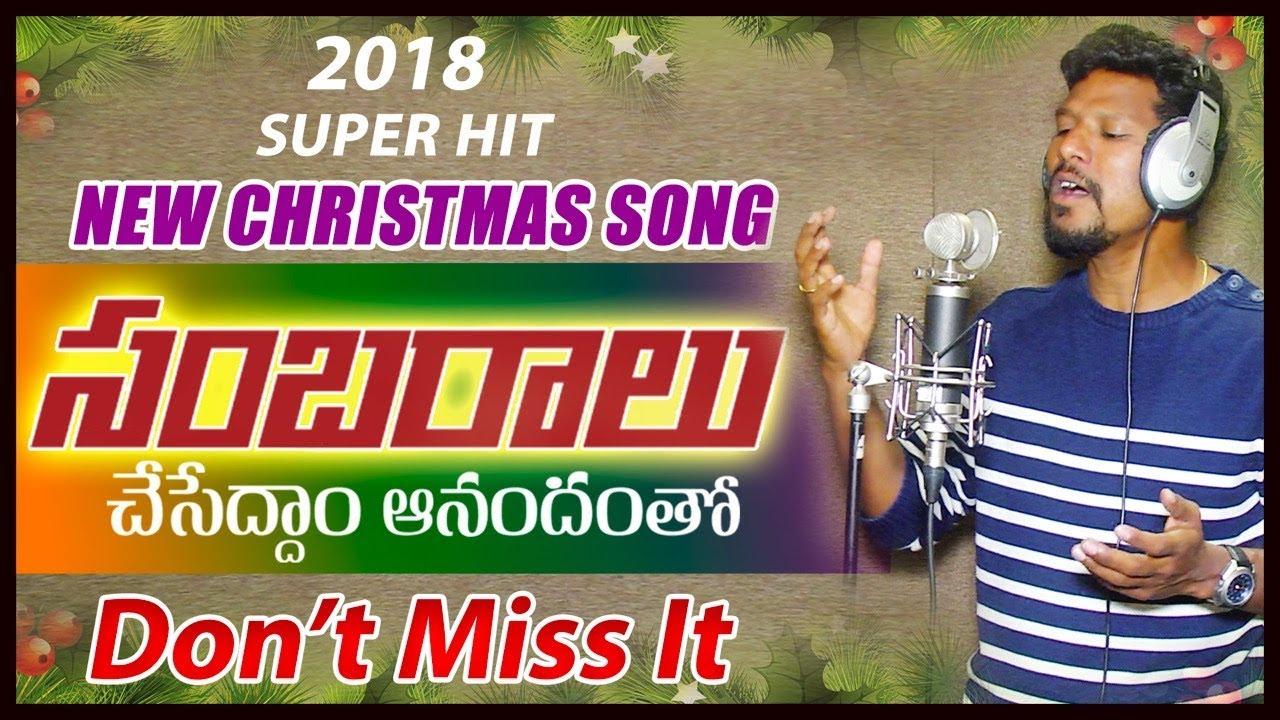 యేసు పుట్టేనుLatest 2018 Christmas Song|Kishore|Sandeep|David Varma|New Telugu Christian Songs
