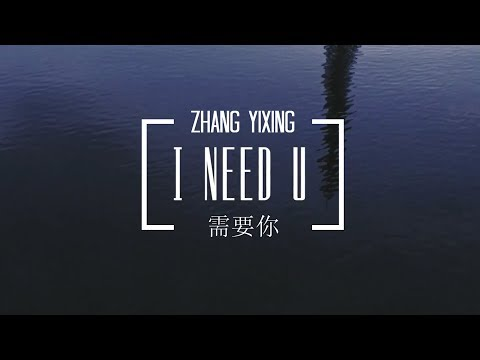 LAY (张艺兴) | I NEED U (需要你) [chinese/pinyin/english lyrics]