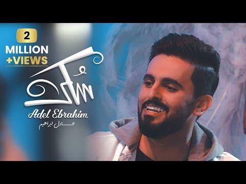Download عادل ابراهيم - سكر فيديو كليب | 2018 Mp4 baru