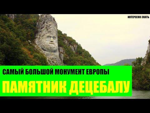 Децебал - самый большой памятник в Европе