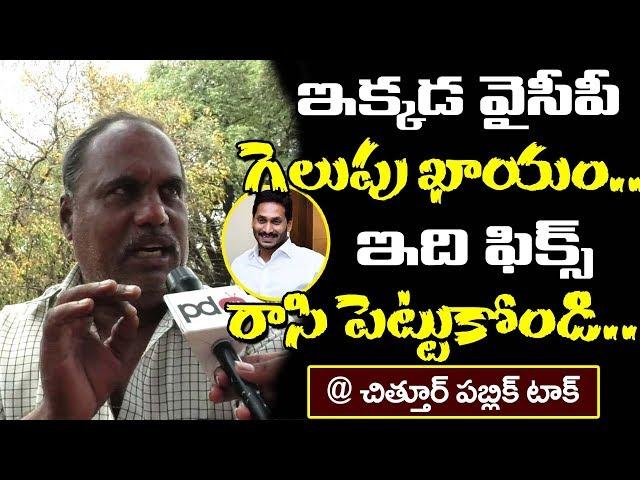 చంద్రబాబు ఇలాకాలో జగన్ తడాఖా చూడండి | Chittoor Public Talk on Ys Jagan | PDTV News
