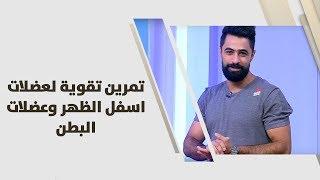 علاء بدر - تمرين تقوية لعضلات اسفل الظهر وعضلات البطن