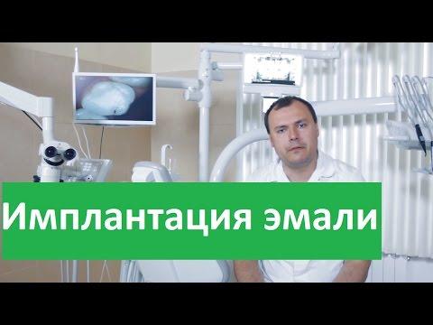 Восстановление эмали зубов - цены в Москве