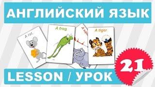 (SRp)Английский для детей и начинающих (Урок 21- Lesson 21)