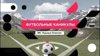 «Футбольные каникулы». ФК «Крылья Советов»